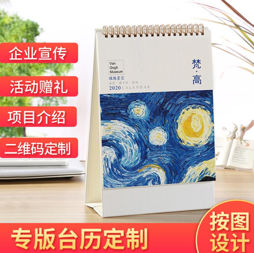 新款2020台历yabovip19广告宣传日历烫金logo印刷企业台历定做