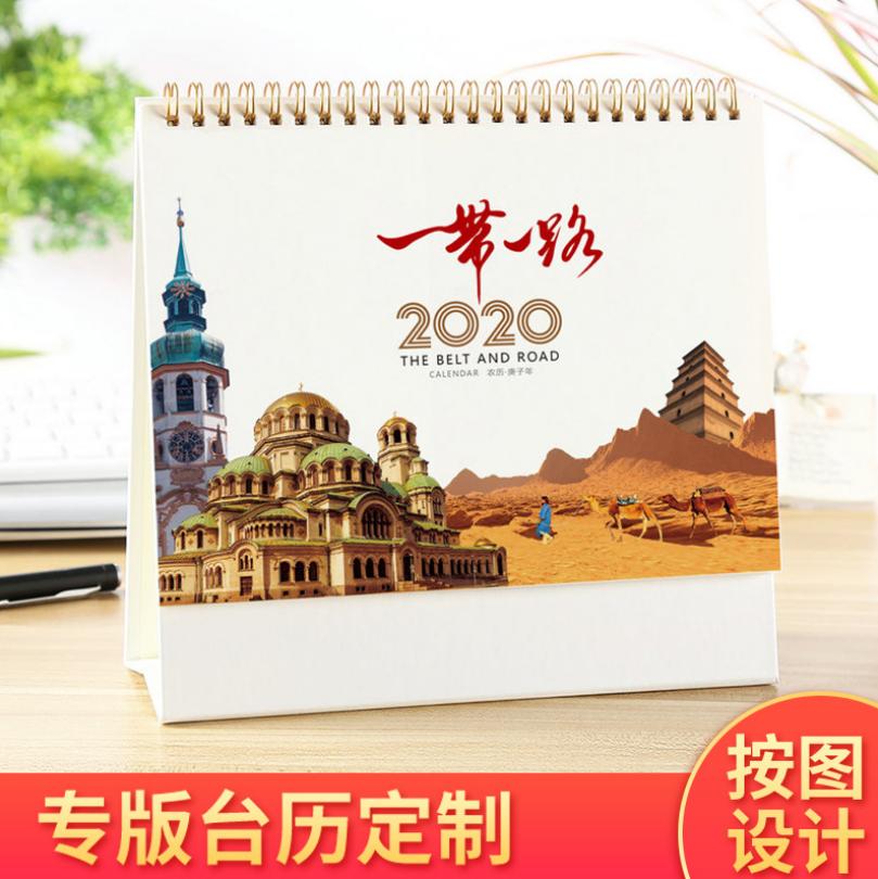 新款2020鼠年台历yabovip19专版广告台历印刷公司企业台历yabovip19
