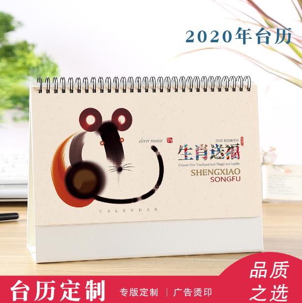 2020年台历yabovip19日历yabovip19企业台历设计印刷鼠年台历定做制作