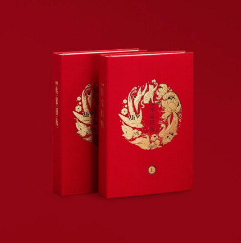 2020年传家日历鼠年创意翻页版台历 中国红 日历台历亚博在线登陆yabovip19