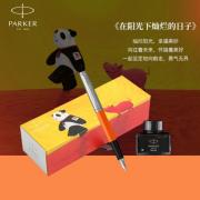 派克 乔特复古橙白夹墨水笔礼盒(熊猫款) 活动亚博在线登陆yabovip19