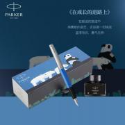 派克 乔特复古蓝白夹墨水笔礼盒(熊猫款) 上海亚博在线登陆yabovip19