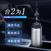 AutoBot车车智能 车载空气净化器 加湿器 福利亚博在线登陆yabovip19