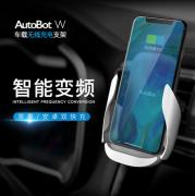 AutoBot 无线充车载手机支架 感应QI快充 商务亚博在线登陆yabovip19