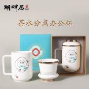 湖畔居 茶杯 茶水分离 办公杯 陶瓷杯 企业亚博在线登陆yabovip19