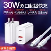 倍思 华为充电器头苹果30W快充 Type-c 5A 商务亚博在线登陆yabovip19