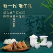 端阳新风 露珠简茶器套装礼盒 陶瓷茶具 端午亚博在线登陆送客户