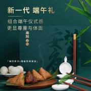 清朴堂·端阳新风 筷碟套装礼盒 端午商务亚博在线登陆 yabovip19企业logo