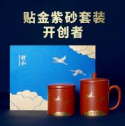 贴金工艺祥和紫砂办公杯套装 泡茶杯 商务亚博在线登陆yabovip19