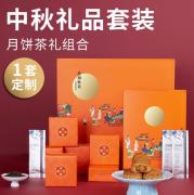 中秋亚博在线登陆套装 甜芽小种款 月饼红茶组合 企业员工福利yabovip19
