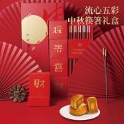 清朴堂 中秋亚博在线登陆套装 流心五彩筷子月饼 企业员工福利